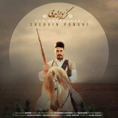 shervin Panahi Kor Boyerahmadi - دانلود آهنگ شروین پناهی کر بویراحمدی