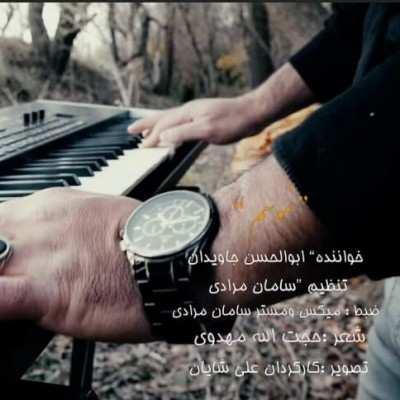 Abolhassan Javidan Nemoosem - دانلود آهنگ ابوالحسن جاویدان نموسم