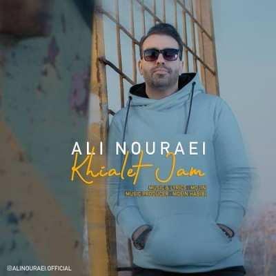 Ali Nouraei - دانلود آهنگ علینورایی خیالت جم