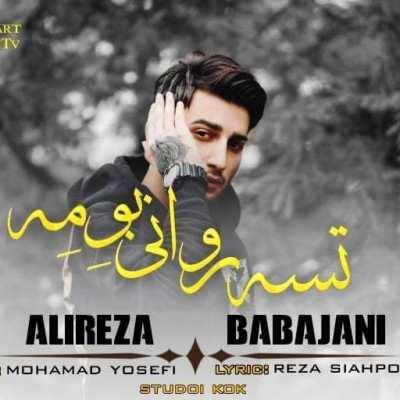 Alireza Babajani – - دانلود آهنگ مازنی علیرضا باباجانی تسه روانی بومه