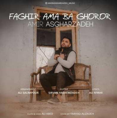 Amir 1 - دانلود آهنگ امیر اصغر زاده فقیر اما با غرور