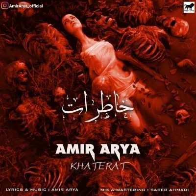 Amir Arya Khaterat - دانلود آهنگ کردی امیر آریا خاطرات