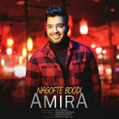 Amira - دانلود آهنگ امیرا نگفته بودی