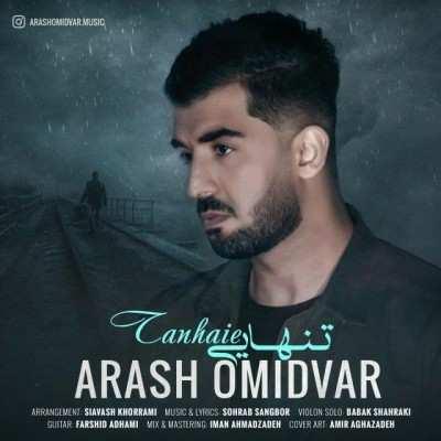 Arash Omidvar Tanhaie - دانلود آهنگ جنوبی آرش امیدوار تنهایی