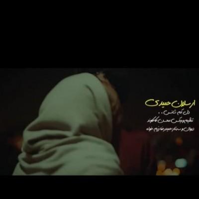 Arsalan Hamidi - دانلود آهنگ ارسلان حمیدی دل کم شانس