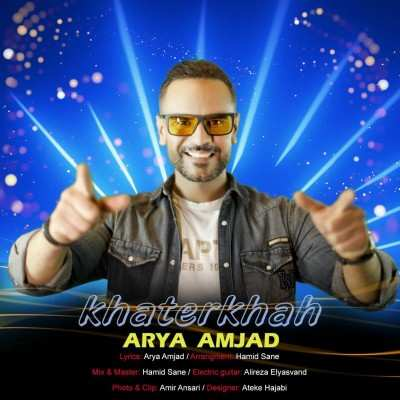 Arya Amjad 1 - دانلود آهنگ آریا امجد خاطرخواه