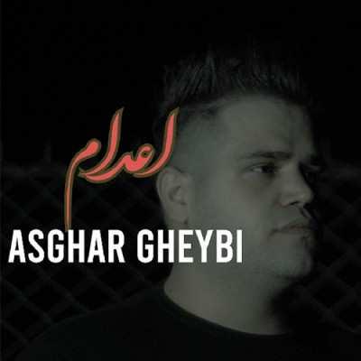 Asghar Gheybi – Edam - دانلود آهنگ کردی اصغر غیبی اعدام