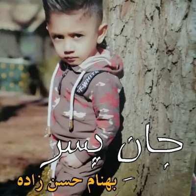 Behnam - دانلود آهنگ مازنی بهنام حسن زاده جان پسر
