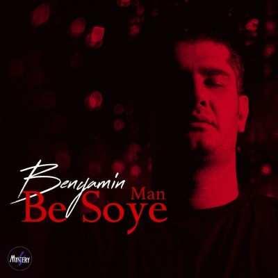 Benyamin - دانلود آهنگ بنیامین اسماعیلی به سوی من