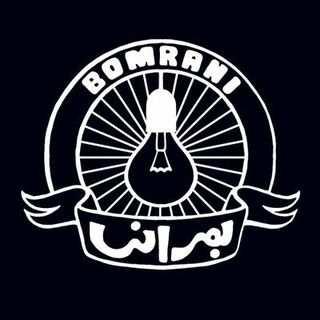 Bomrani - دانلود آهنگ مهراد جم خیلی میری رو مخ جدیدا
