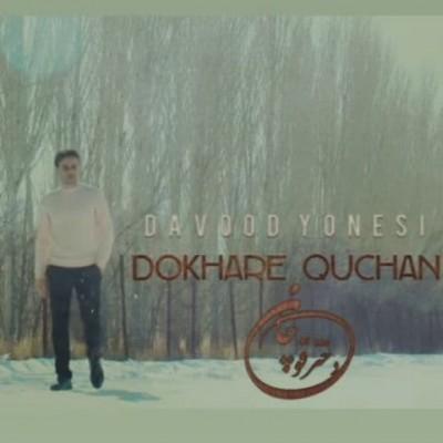 Davood Younesi - دانلود آهنگ داوود یونسی دختر قوچان