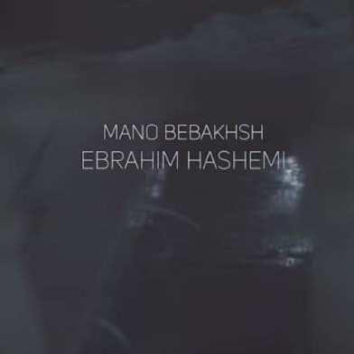 Ebrahim - دانلود آهنگ ابراهیم هاشمی منو ببخش