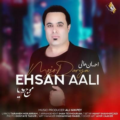 Ehsan 1 - دانلود آهنگ احسان عالی موج و دریا