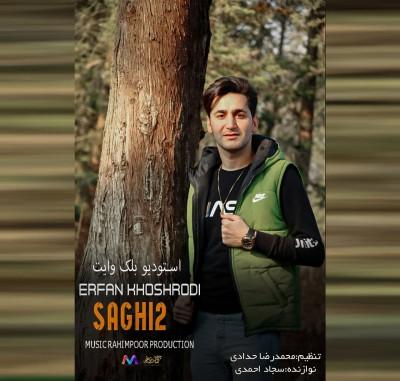 Erfan Khoshroodi Saghi 2 - دانلود آهنگ مازنی عرفان خشرودی ساقی 2