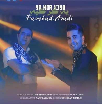 Farshad Azadi – Ye Kore Kie - دانلود آهنگ فرشاد آزادی یه کر کیه