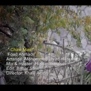 دانلود آهنگ کردی فواد احمدی چاو مس