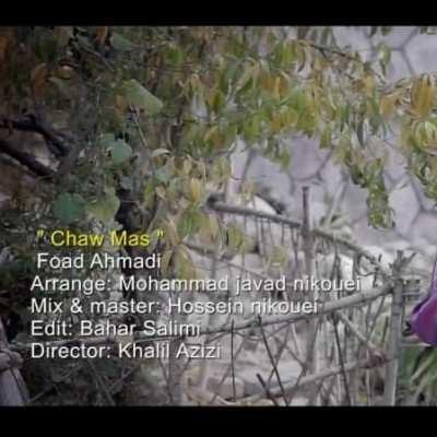 Foad Ahmadi Chaw Mas - دانلود آهنگ کردی فواد احمدی چاو مس