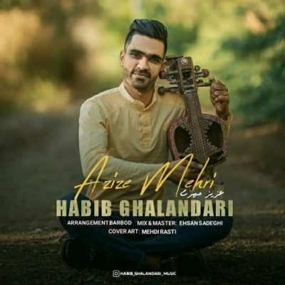 Habib Ghalandari Azize Mehri - دانلود آهنگ جنوبی حبیب قلندری عزیز مهری