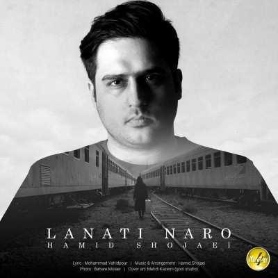 Hamid Shojaei - دانلود آهنگ حمید شجاعی لعنتی نرو