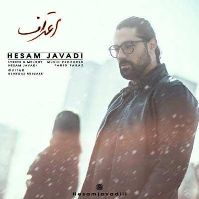 Hesam Javadi Eteraf - دانلود آهنگ حسام جوادی اعتراف