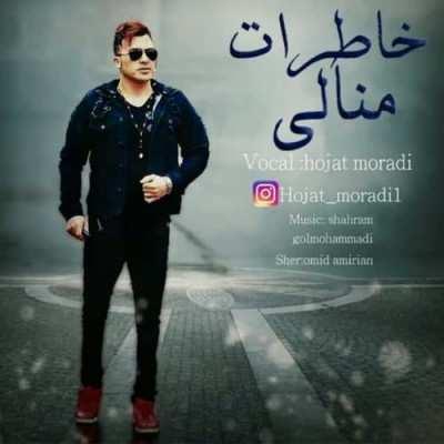Hojat Moradi Khaterate Menali - دانلود آهنگ کردی حجت مرادی خاطرات منالی