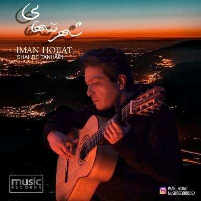 Iman Hojjat - دانلود آهنگ ایمان حجت شهر تنهایی