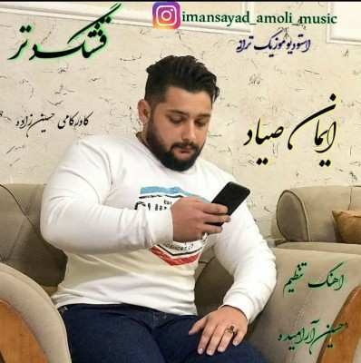 Iman Sayad - دانلود آهنگ مازنی ایمان صیاد قشنگ دتر