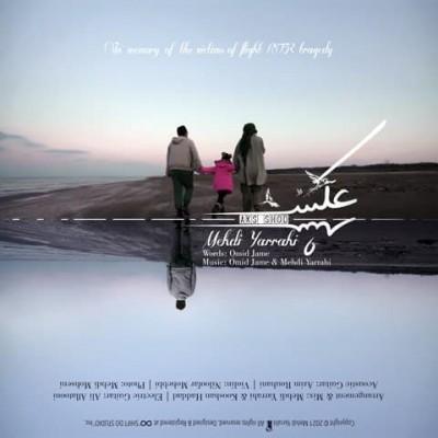 Mehdi 1 - دانلود آهنگ مهدی یراحی عکس شد