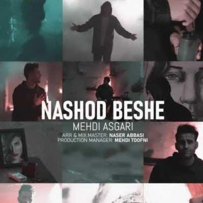 Mehdi 2 - دانلود آهنگ مهدی عسگری نشد بشه