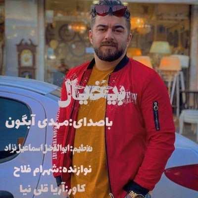 Mehdi Abgoon 1 - دانلود آهنگ مازنی مهدی آبگون بیخیال