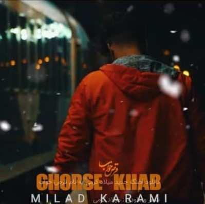 Milad Karami Ghorse Khab - دانلود آهنگ کردی میلاد کرمی قرص خواب