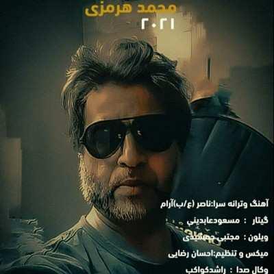 Mohamad Hormozi Dega Siren Delom Az Ei Adamon - دانلود آهنگ جنوبی محمد هرمزی دگه سیرن دلوم از ای آدمون