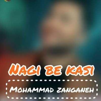 Mohammad Zanganeh - دانلود آهنگ محمد زنگنه نگی به کسی