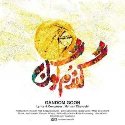 Mohsen 3 - دانلود آهنگ محسن چاوشی گندمگون