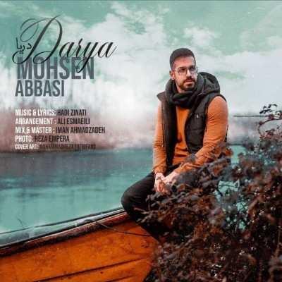 Mohsen Abbasi - دانلود آهنگ محسن عباسی دریا