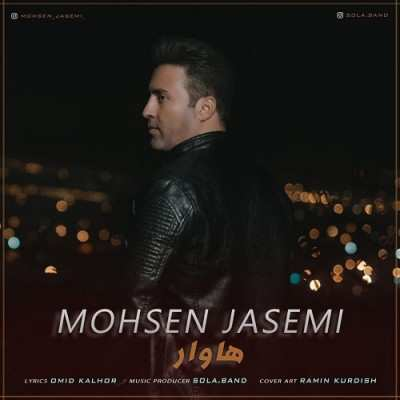 Mohsen Jasemi – Hawar - دانلود آهنگ کردی محسن جاسمی هاوار
