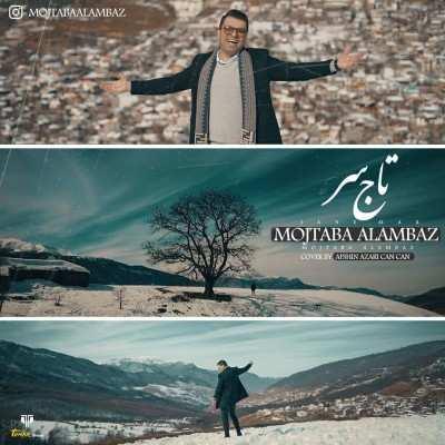 Mojtaba 3 - دانلود آهنگ مجتبی علمباز تاج سر
