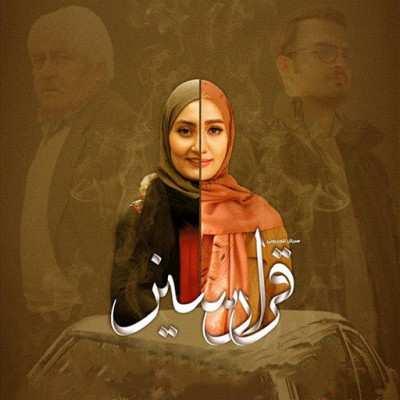 Mojtaba Agharezaei – Qararsi - دانلود آهنگ تیتراژ سریال قرارسیز