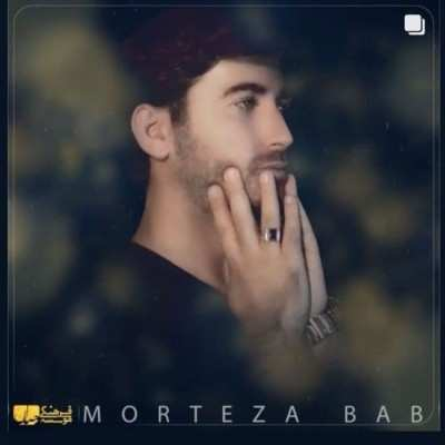 Morteza 1 - دانلود آهنگ مرتضی باب بعد دیم