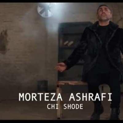 Morteza 2 - دانلود آهنگ مرتضی اشرفی چیشده