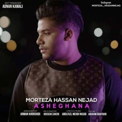 Morteza Hasan Nejad Asheghana - دانلود آهنگ مرتضی حسن نژاد عاشقانه