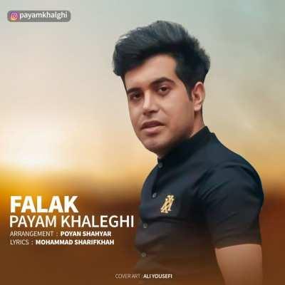 Payam Khaleghi - دانلود آهنگ پیام خالقی فلک