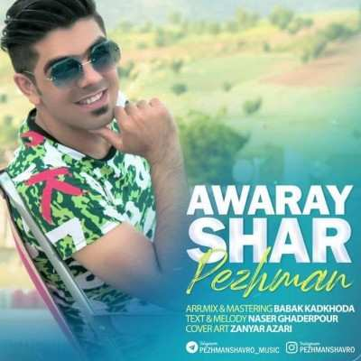 Pezhman Shavro Awaray Shar - دانلود آهنگ کردی پژمان شەورو ئاوارەی شار