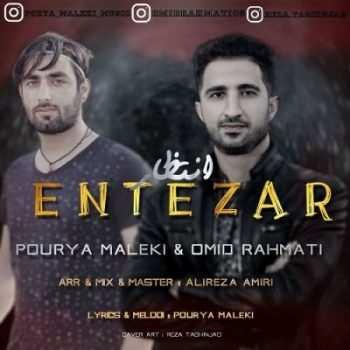 Poorya Maleki Omid Rahmati – Entezar 350x350 - دانلود آهنگ مرتضی حسن نژاد عاشقانه