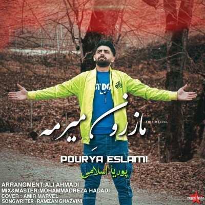 Porya Eslami - دانلود آهنگ مازنی پوریا اسلامی مازرون میرمه