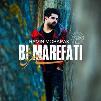 Ramin Mobaraki - دانلود آهنگ رامین مبارکی بی معرفتی