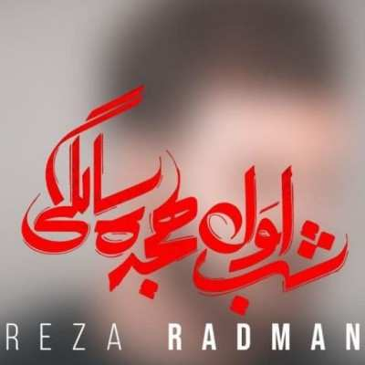 Reza 4 - دانلود آهنگ رضا رادمان شب اول هجده سالگی