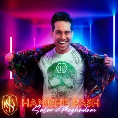 Salar Moghadam – Hamishe Bash - دانلود آهنگ سالار مقدم همیشه باش