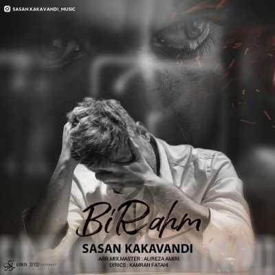 Sasan Kakavandi - دانلود آهنگ کردی ساسان کاکاوندی بیرحم