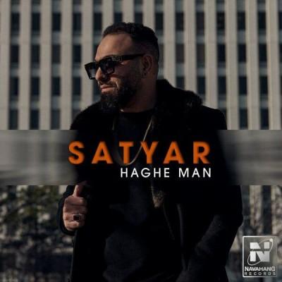 Satyar – Haghe Man - دانلود آهنگ ساتیار حق من